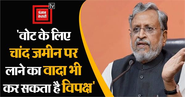 sushil modi attacked on mahagathbandhan