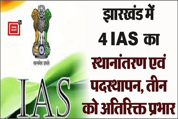 4 ias transfer and posting in jharkhand three additional charges