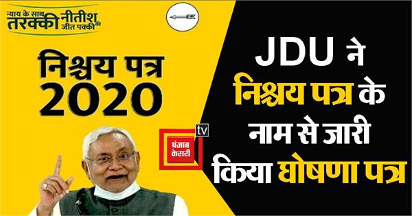 jdu has issued a declaration letter for elections