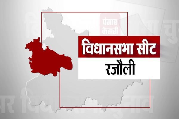 rajauli assembly seat results 2015 2010 2005 bihar election 2020