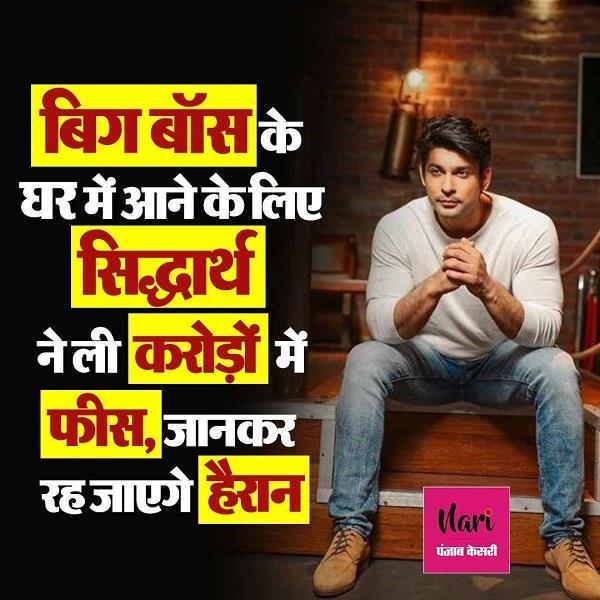 बिग बॉस के घर में सिर्फ 2 हफ्ते रहने के लिए इतने करोड़ रुपए चार्ज कर रहे हैं सिद्धार्थ!