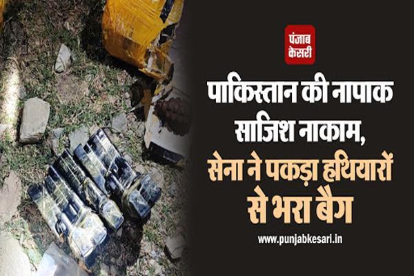 ammunition fill bag recovered in kashmir teetwal