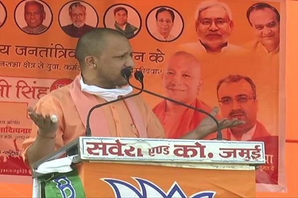 statement of yogi adityanath on jamui rally