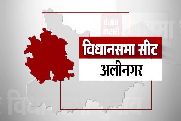 alinagar assembly seat results 2015 2010 2005 bihar election 2020