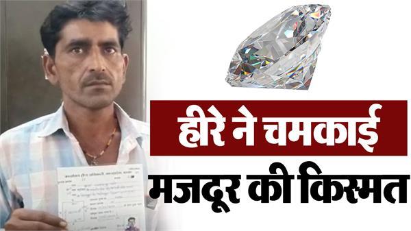 diamond changed luck of laborer made millionaire overnight