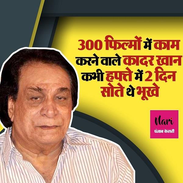 बचपन में भीख मांगकर भरते थे पेट, बिग बी की वजह से कादर खान के करियर पर लगने वाला था फुल स्टॉप