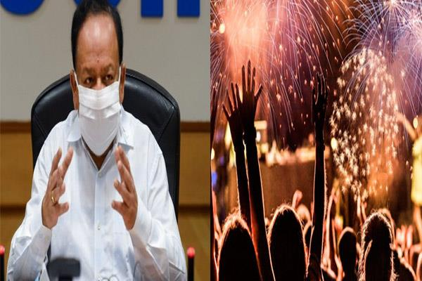 harshvardhan says dont celebrate the festival by putting yourself in danger