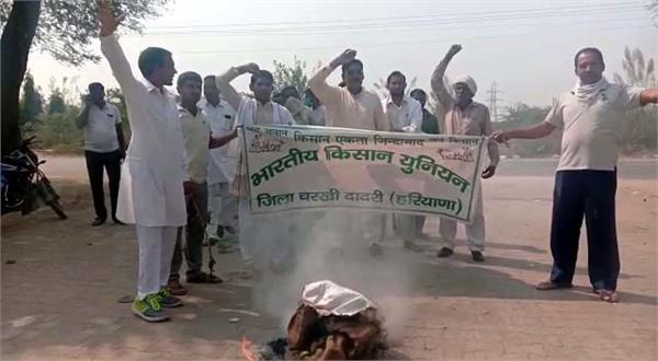 indian farmers union burnt effigy of agriculture minister jp dalal