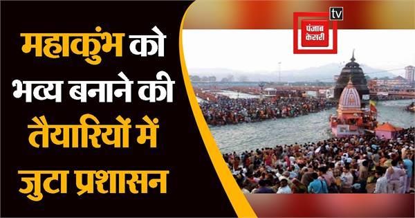 administration engaged in preparations to make mahakumbh grand
