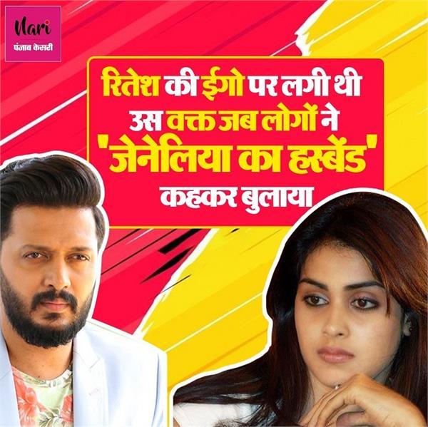बीवी से मिली पहचान तो हुई Ego Hurt, बोले- मैं हूं महाराष्ट्र का 'रितेश भाई' तो लोगों ने की बेइज्जती