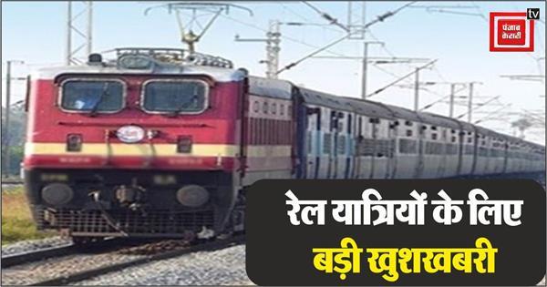 now every day rajendranagar new delhi clone special train