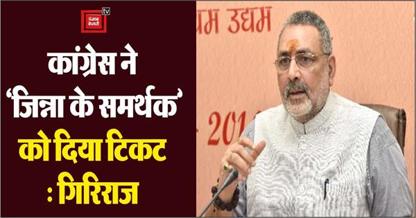 giriraj singh s allegation congress gave ticket to jinnah s supporter
