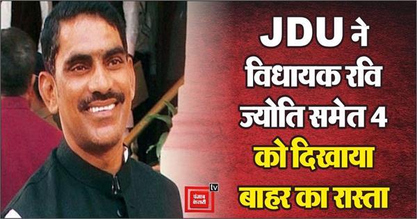jdu expelled 4 including rajgir mla