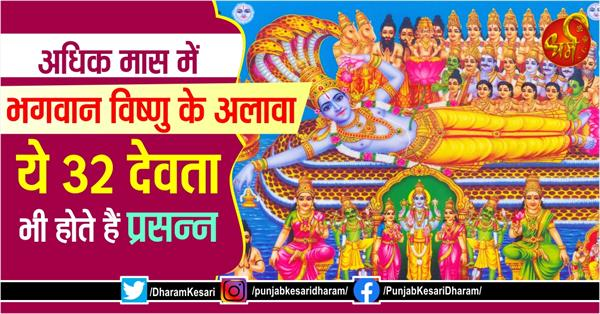 apart from lord vishnu there are other 32 gods can be pleased in this month