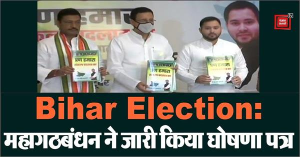 mahagathbandhan issued declaration letter