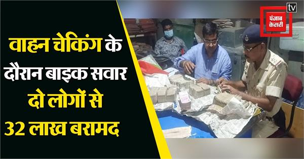 32 lakh recovered from two people riding bike in saran