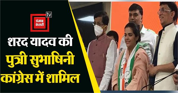 sharad yadav s daughter subhashini joins congress