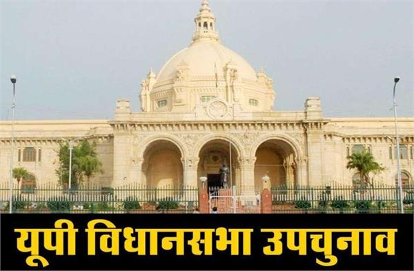 up campaigning on seven assembly seats 88 candidates in fray