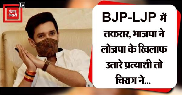 chirag replied when bjp fielded candidate against ljp