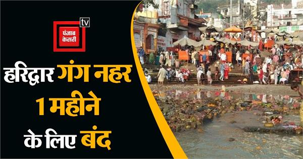 ganga canal closed for 1 month