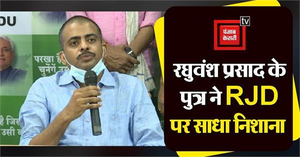 raghuvansh prasad s son targets rjd