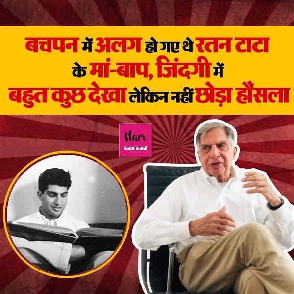 Ratan Tata Lifestory: 4 बार हुआ प्यार लेकिन चारों बार बंधते-बंधते रह गया सिर पर सेहरा