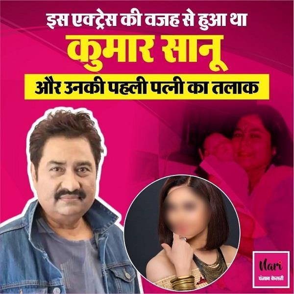 6 महीने की प्रेग्नेंट बीवी को छोड़ इस एक्ट्रेस के प्यार में पड़ गए थे कुमार सानू
