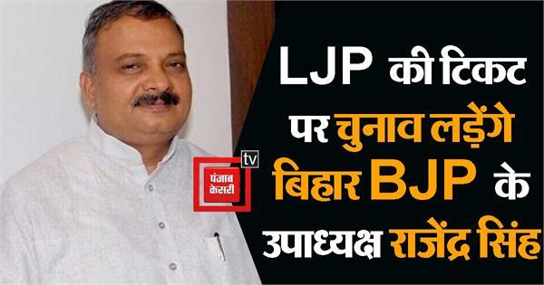 bihar bjp vice president rajendra singh to contest from dinara on ljp ticket