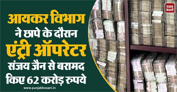 income tax department recovered rs 62 crore from entry operator sanjay jain