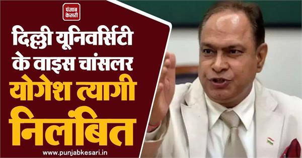 yogesh tyagi vice chancellor of delhi university suspended