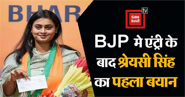 shreyasi singh s first statement after entry into bjp
