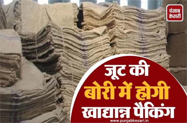now it is compulsory to pack food grains in jute bags
