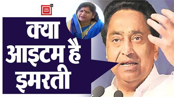 kamal nath told item to imrati devi in gwalior