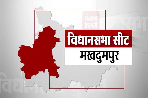 makhdumpur assembly seat results 2015 2010 2005 bihar election 2020