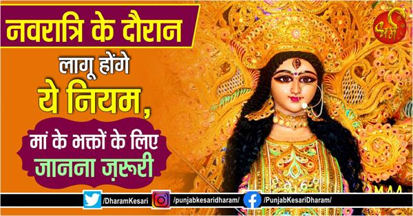 these rules will be applicable during navratri