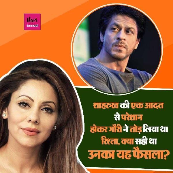 शाहरुख की इन हरकतों से इतना परेशान थी गौरी कि छोड़ना चाहती थी साथ!