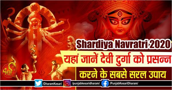 shardiya navratri 2020 special jyotish upay of devi durga