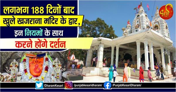 khajrana mandir madhya pradesh open after 188 days