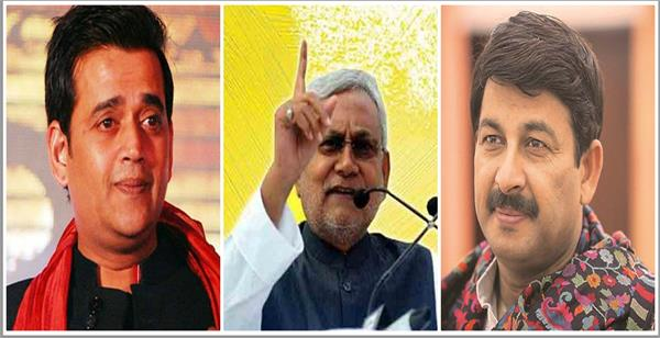 ravi kishan manoj tiwari came to the rescue nitish kumar