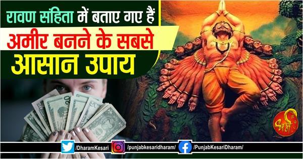 ravana sanhita 2020 jyotish upay to become a rich person