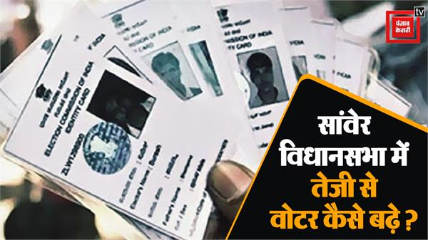 congress accuses of swap scam voter list in the svere