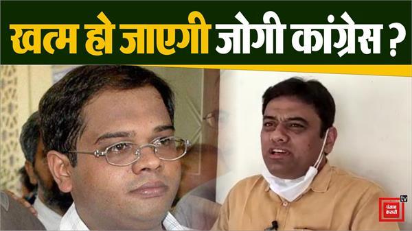 will jogi congress end in chhattisgarh