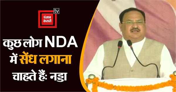 nadda targets chirag in rally