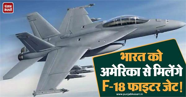 us wants to give f 18 fighter jet to india navy s requirements will be met