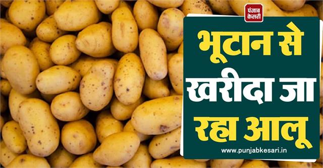 30 thousand tons of potatoes being purchased from bhutan to increase supply