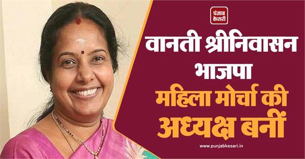 vanti srinivasan appointed mahila morcha president