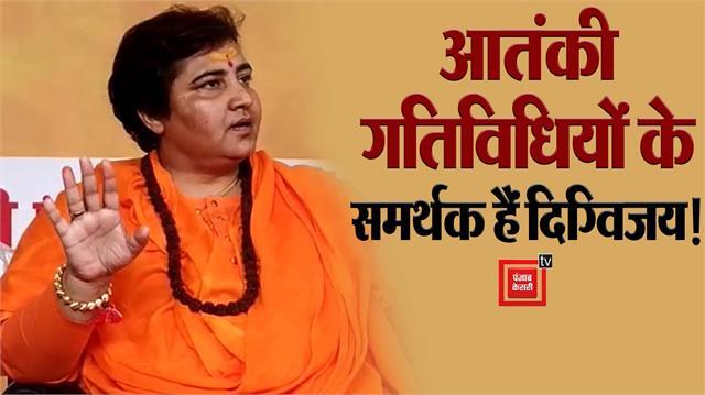 sadhvi pragya told digvijay to be a conspirator of malegaon bomb blast