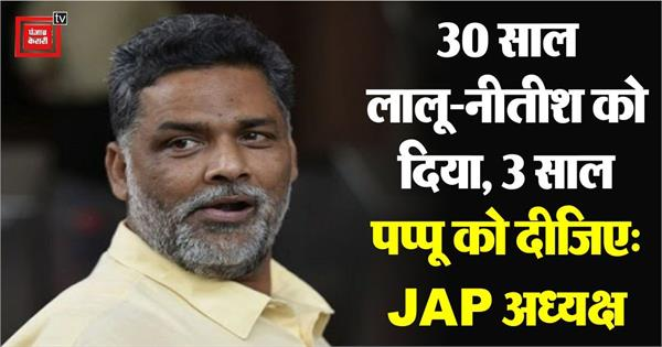statement of pappu yadav on rally