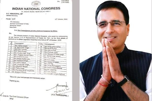 congress high command gave another important responsibility to randeep surjewala