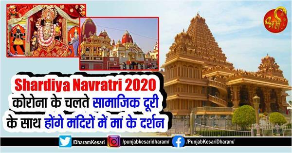 shardiye navratri 2020 navratri celebration in famous devi temple in delhi
